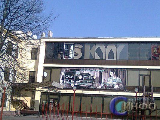 SKAYY-BAR Солигорск